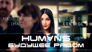 """Обзор сериала """"Люди"""" - будущее рядом"""