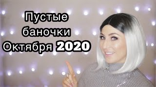 ПУСТЫЕ БАНОЧКИ ОКТЯБРЯ 2020