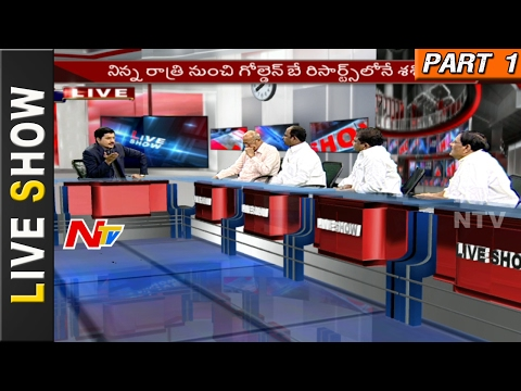 Will AIADMK Crisis End Today? || SC Verdict on Sasikala's  Assets Case || Live Show Part 1 || NTV