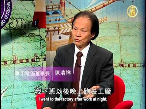 康太軍用電腦接受創意天下電視專訪 NAGASAKI IPC TECHNOLOGY CORP New Tang Dynasty Television (Military Navy grade PPC)