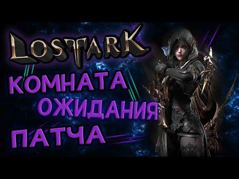 Lost Ark. Фурия (Демоник) и Клинок Смерти(Блейд) уже 10 июня!