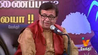 பொங்கல் சிறப்பு பட்டிமன்றம் Y.G.Mahendran - Pattimandram - Pongal Special Pattimandram (15/01/2019)