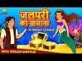 जलपरी का खजाना - Hindi Kahaniya for Kids | Stories for Kids | Moral Stories | Koo Koo TV Hindi