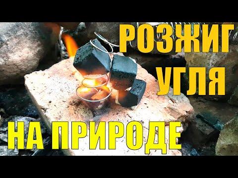 Как разжечь уголь для кальяна на природе