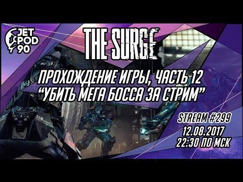"""Стрим по игре """"THE SURGE"""" от Deck13 и Focus Home Interactive. Прохождение от JetPOD90, часть 12."""