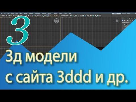 Уроки 3ds Max. Как скачать 3d модели и создать свою библиотеку