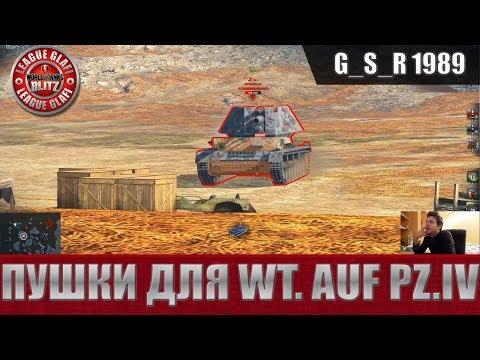 видео: wot blitz - Точность,урон,скорострельность, выбор пушки для Вафли - world of tanks blitz (wotb)