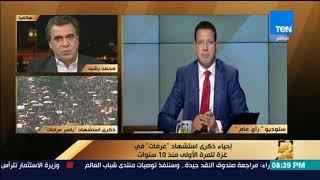 رأي عام - محمد رشيد مستشار عرفات: قاتل أبو عمار كان يعرف هدفه