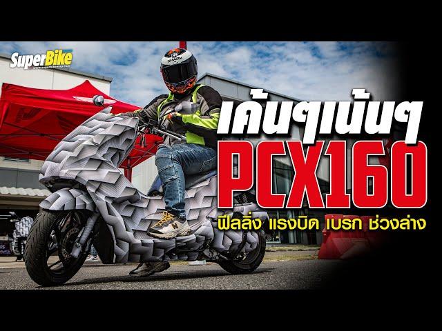 รีวิว PCX160 2021 ABS จัดเต็มมาจากโรงงาน ใส่ดิสเบรกหลังมาให้ด้วย..