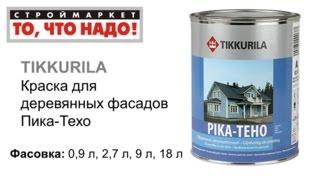 Пика-Техо - фасадная краска для дерева ТИККУРИЛА - фасадная краска для наружных работ tikkurila(Строймаркет