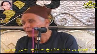 تلاوة الشيخ عبدالسميع محمود عزاء غصون بنت الشيخ صالح على حسن بالجمايلة