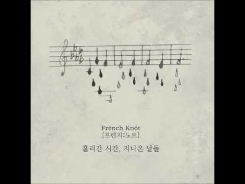 프렌치노트 프렌치노트(French Knot) - 흘러간 시간, 지나온 날들