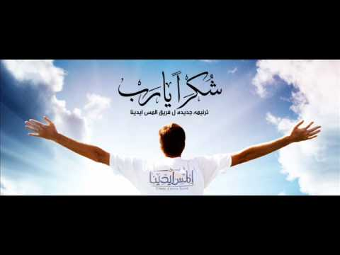 Shokran Yarab Elmes Edena Band - شكرا يارب فريق المس ايدينا
