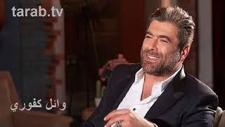 وائل كفوري شو هالخبرية الحلوة