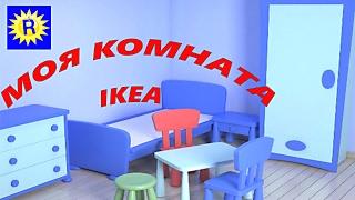 Моя комната Ikea mammut
