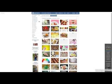 Как скачать все картинки из альбома Вконтакте.
