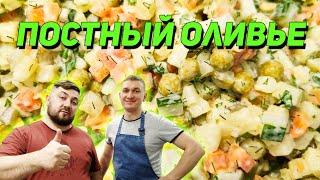 Постный САЛАТ ОЛИВЬЕ Рецепт салата оливье постного КУХНЯ ДЛЯ ВСЕХ Домашние и постные рецепты