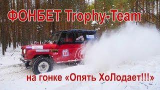 ФОНБЕТ Trophy-Team на гонке Опять ХоЛодает!!!, 2 место в категории Туризм.