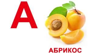 РУССКИЙ АЛФАВИТ, БУКВЫ для детей, карточки Домана по методике «Вундеркинд с пеленок»