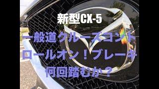 【マツダ 新型 CX-5 :実験】一般道でクルーズコントロールはどれくらい使えるのか?