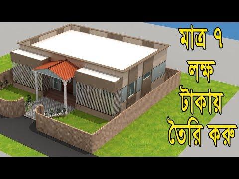 ৩ বেড রুমবিশিষ্ট গ্রামের বাড়ির নকশা।। bangladesh house design।। dream home