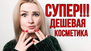 СУПЕР бюджетная косметика Дешевая косметика из Евы