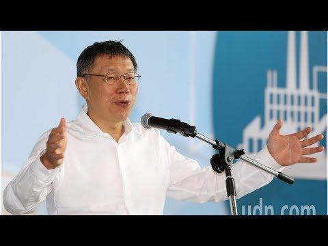 韓說「台灣沒改變高雄無法改變」 柯文哲:要做總統了?