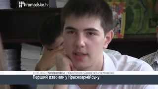 Новое. 1 Сентября. Урок «Украина-Единая страна» Красноармейск.