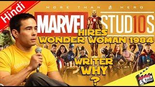 Marvel Studios Hires Wonder Woman 1984 Writer? [Explained In Hindi]