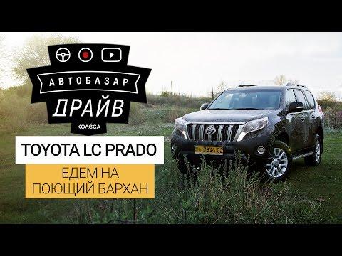 Toyota LC Prado 150, или Куда поехать на выходные? // AUTOBAZAR DRIVE // Тест-драйв от kolesa.kz