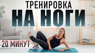 20-минут тренировки   Эффективные упражнения для ног в домашних условиях. Онлайн фитнес студия