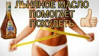 📌Льняное масло поможет похудеть! #льняноемасло #женскоездоровье #похудеть #полезнодляздоровья