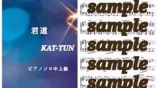 KAT-TUN 君道 《KIMIMICHI》 Piano DEMO