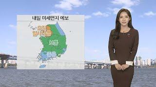 [날씨] 내일 낮 포근 '서울 11도'…동해안 건조특보…