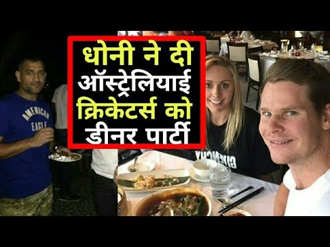 MS Dhoni Gave Dinner Party To Australian Cricketers in Ranchi || Ind vs Aus T20