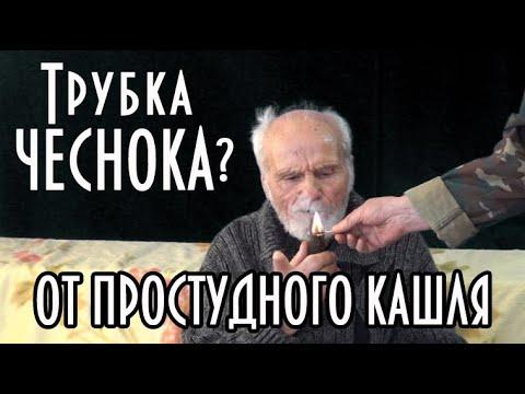 Трубка чеснока, народное средство от простуды и кашля, терапия от дяди Толи 18+ #домавместе