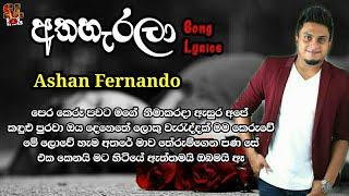 Athaharala Song Lyrics  (අතහැරලා) - Ashan Fernando New Song 2019 | New Sinhala Songs 2019