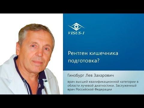Рентген кишечника подготовка