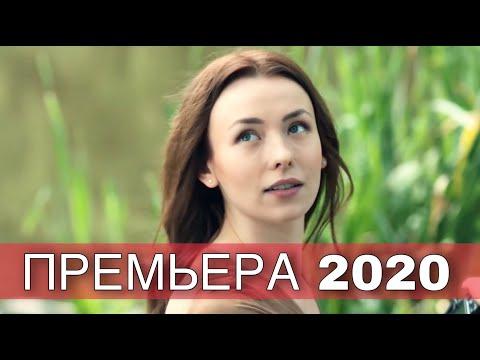 ЭТОТ ФИЛЬМ ИЩУТ ВСЕ! НОВИНКА 2020 | СЕМЕЙНЫЙ ПОРТРЕТ | Русские мелодрамы 2020 новинки, фильмы HD
