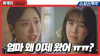 Seok-kyeong Cries a Lot When She Meets Her Mother #Penthouse2 #Best_Moment #SBSCatch