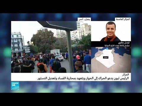 الجزائر: أحزاب المعارضة تنتقد المسار الانتخابي في ظل الرفض الشعبي  - نشر قبل 2 ساعة