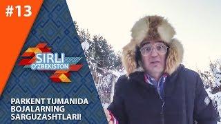 Sirli O'zbekiston 13-son Parkent tumanida Bojalarning sarguzashtlari! (07.12.2019)