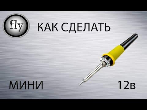 Как сделать МИНИ паяльник на 12 вольт своими руками