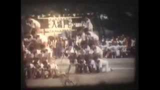 元吉原中学校 第32・33回運動会8ミリフィルム