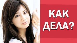 Как дела по-японски. Урок японского языка для начинающих