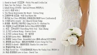 Best Chinese/Mandarin Wedding Songs Playlist 2019