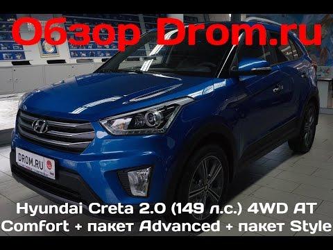 Hyundai Creta 2016 2.0 149 л. с. 4WD AT Comfort пакет Advanced пакет Style видеообзор