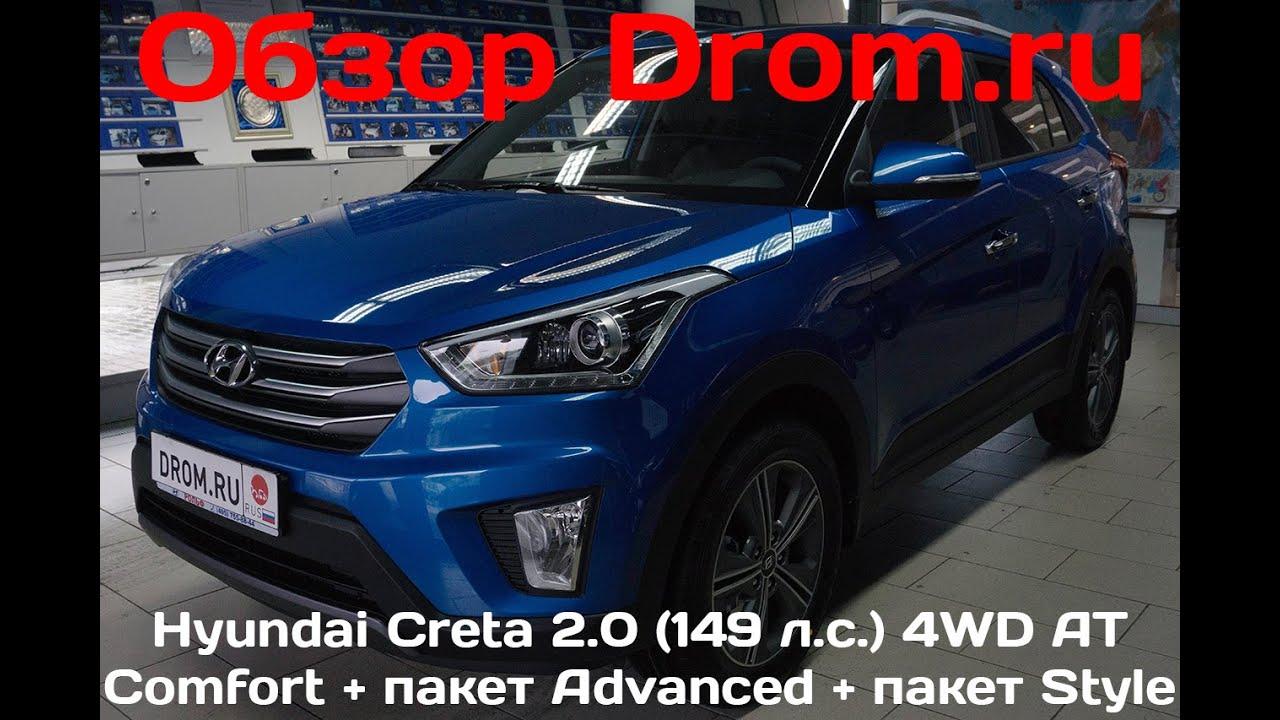 Hyundai Creta STC - YouTube