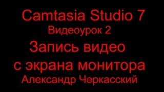 Camtasia Studio 7 - Видеоурок 2 - Запись видео с экрана монитора. Video tutorial - Recording video
