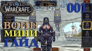 WoW: МИНИ ГАЙД ПО ВОИНУ Бодимания #001 INRUSHTV World of Warcraft обучение от разработчиков